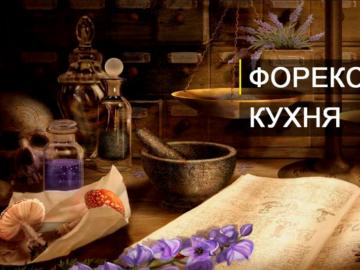 Форекс кухня