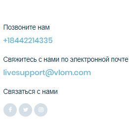 контактние дание тех поддержки -Vlom