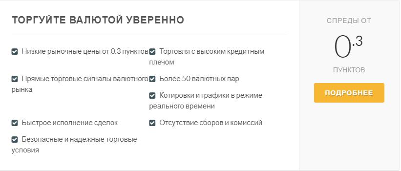 приинцып торговли валютой у LBLV