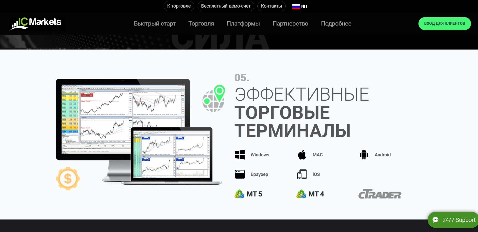 телминал для торговли у IC Markets