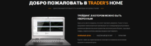 Traders Home торговая платформа