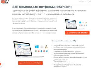 Запуск веб-терминала платформы для торговли LBLV