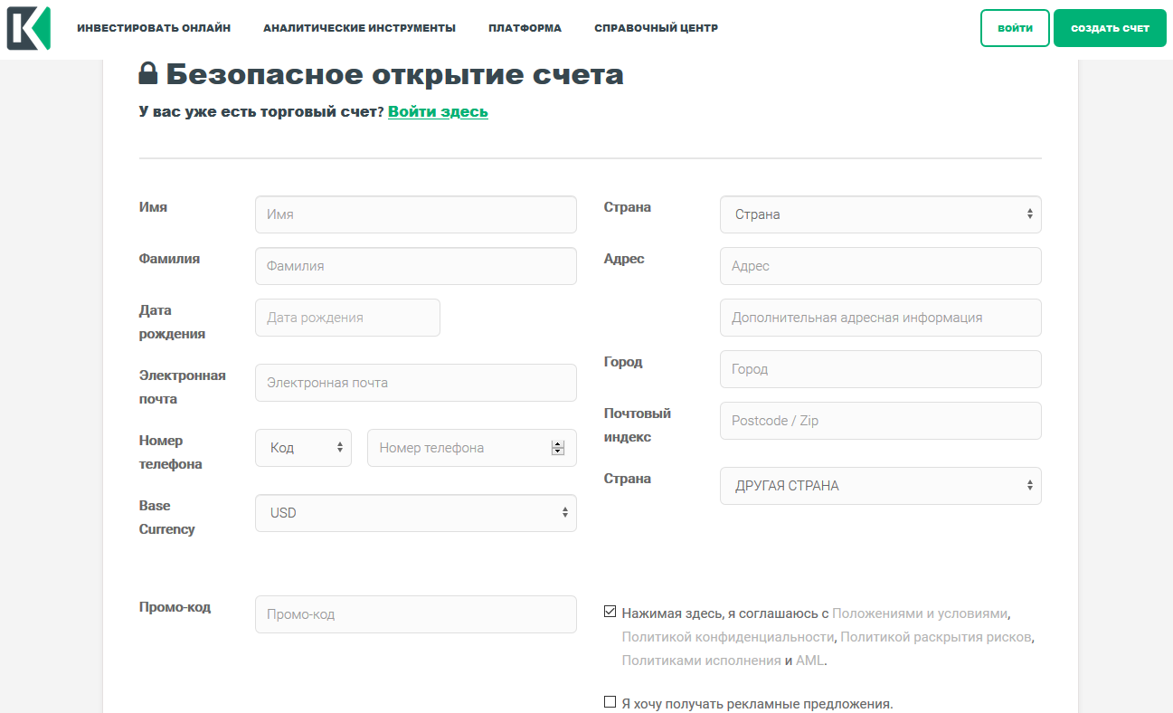 Регистрация на kiexo.com
