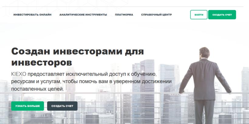 Kiexo.com обзор и отзывы о компании