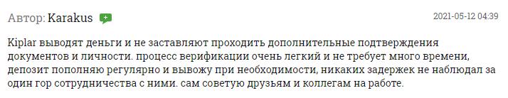 Подход Киплар устраивает автора комментария Karakus.