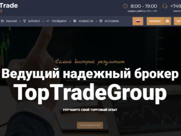Обзор псевдо-брокера TopTradeGroup