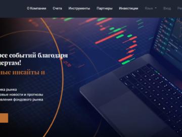 Обзор СКАМ-проекта Stock Trade Invest