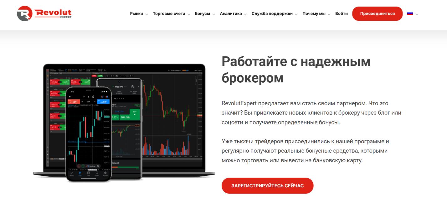 Торговые отношения с RevolutExpert