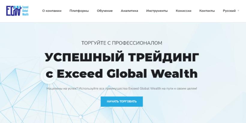 Exceed Global Wealth – очередной псевдоброкер?